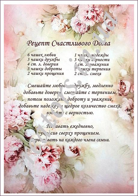 декупажная карта рецепт счастливого дома
