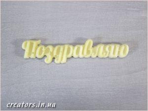 Пластиковые надписи для скрап-работ