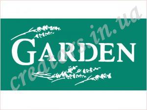 трафарет Garden