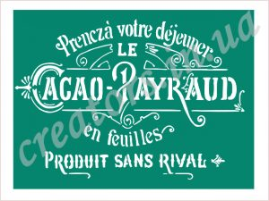 трафарет Cacao-Payraud
